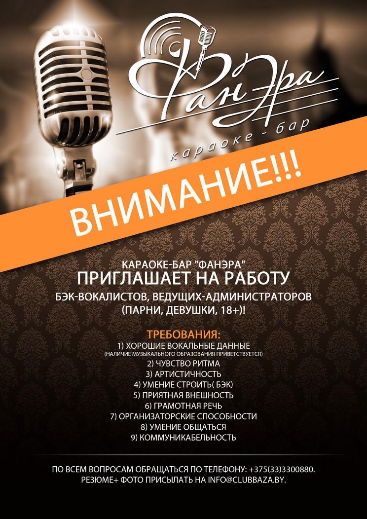 Объявление о вакансиях и резюме звукорежиссер в москве - поиск работы и сотрудников на avito