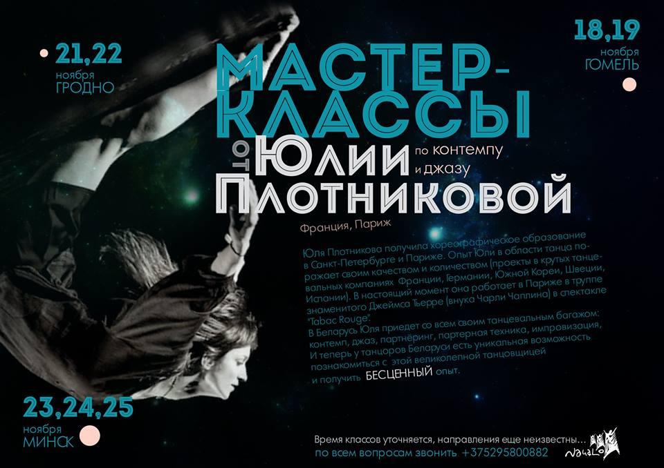 В Гродно пройдут мастер-классы ЮлииПлотниковой по контемпу и джазу