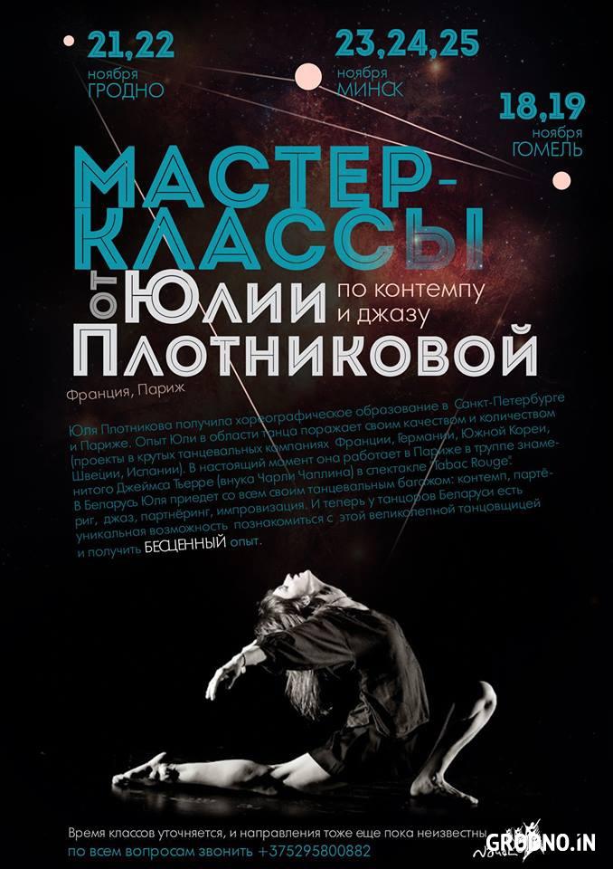 Мастер-классы Юлии Плотниковой по контемпу и джазу