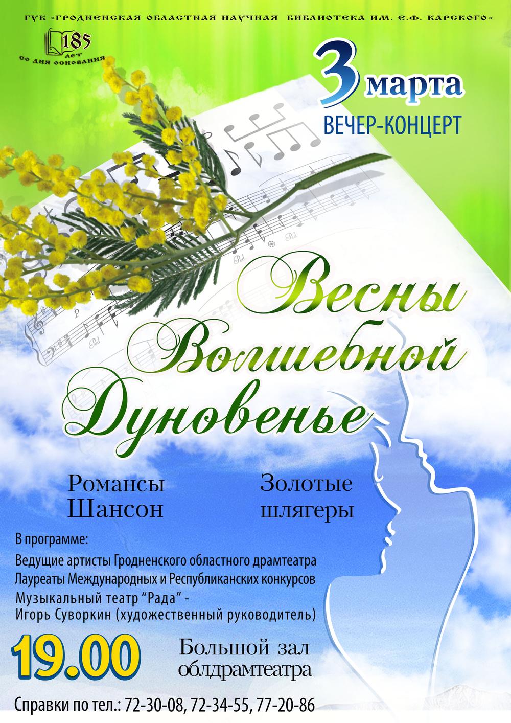 Афиша Москвы на апрель 2018 Концерты в Москве 2018 Афиша