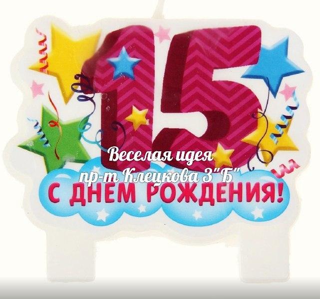 Поздравление на день рождения на 15 летие