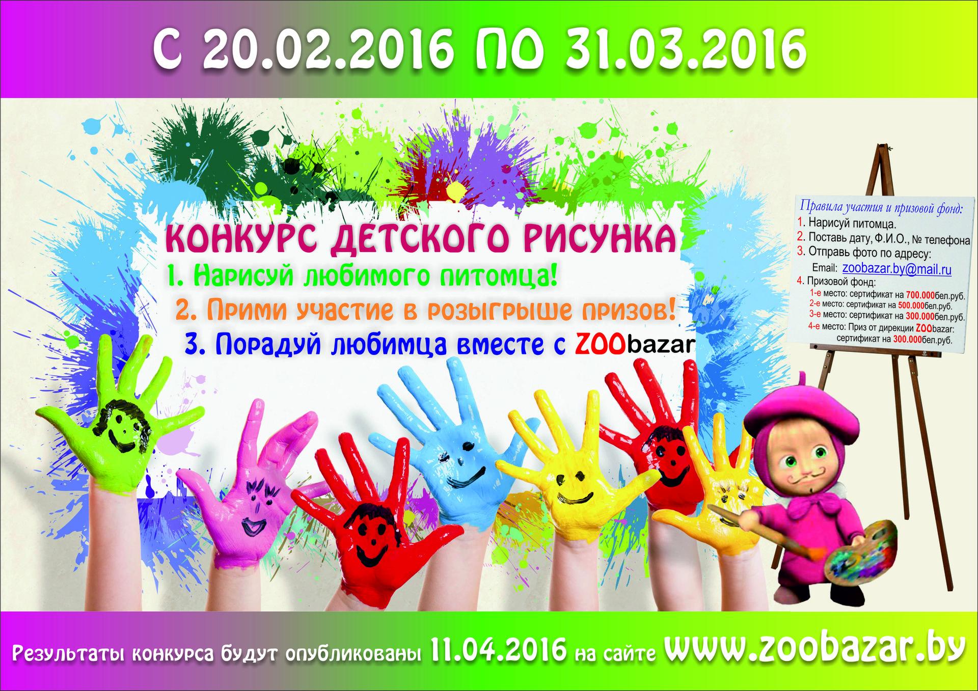 Конкурсы рисования с призами 2017 года