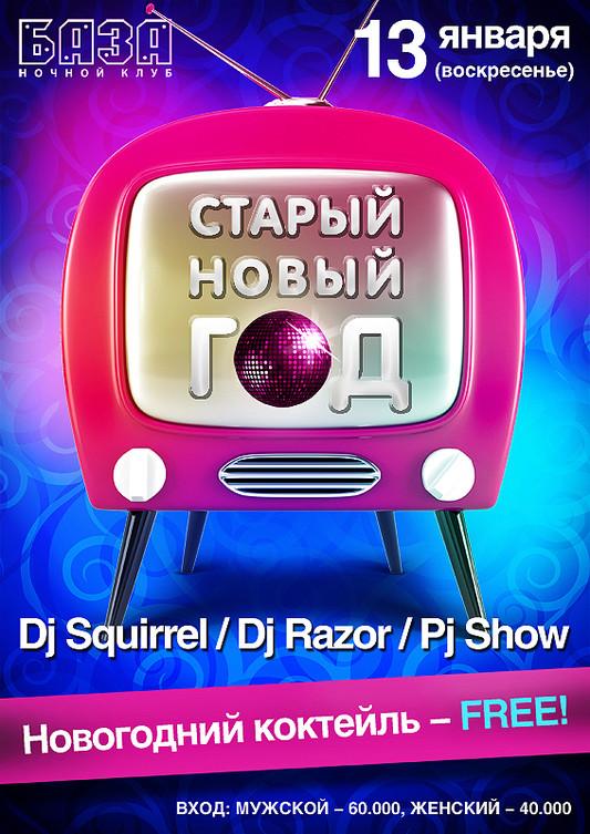 Новый 2013 год в ночном клубе фараон боулинг клуб москва