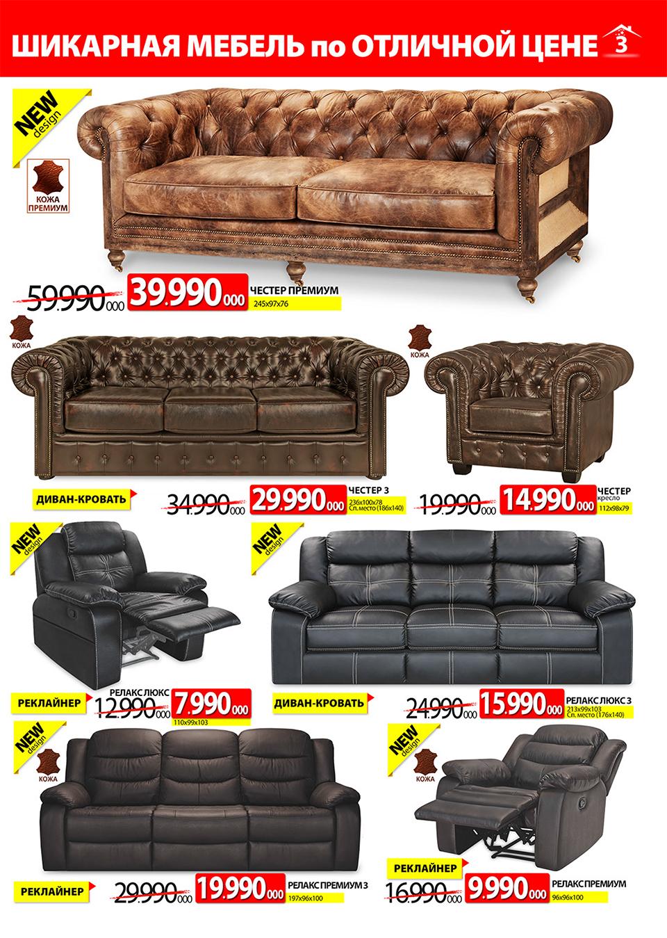 мебель лагуна в гродно с ценами и фото