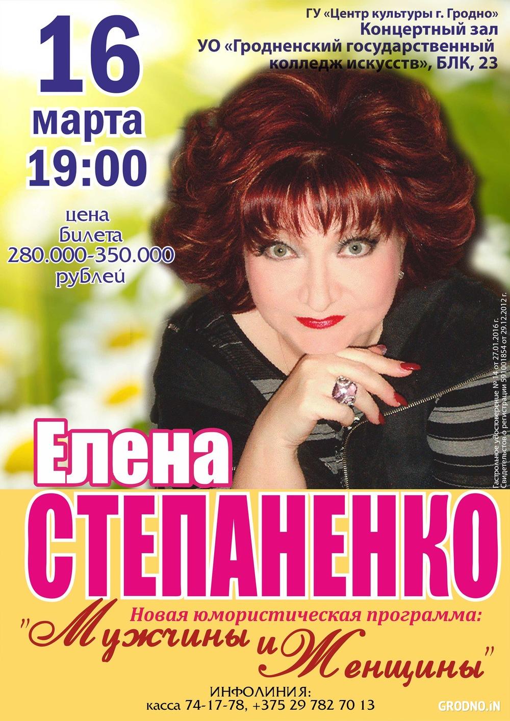 елена 03 журнал