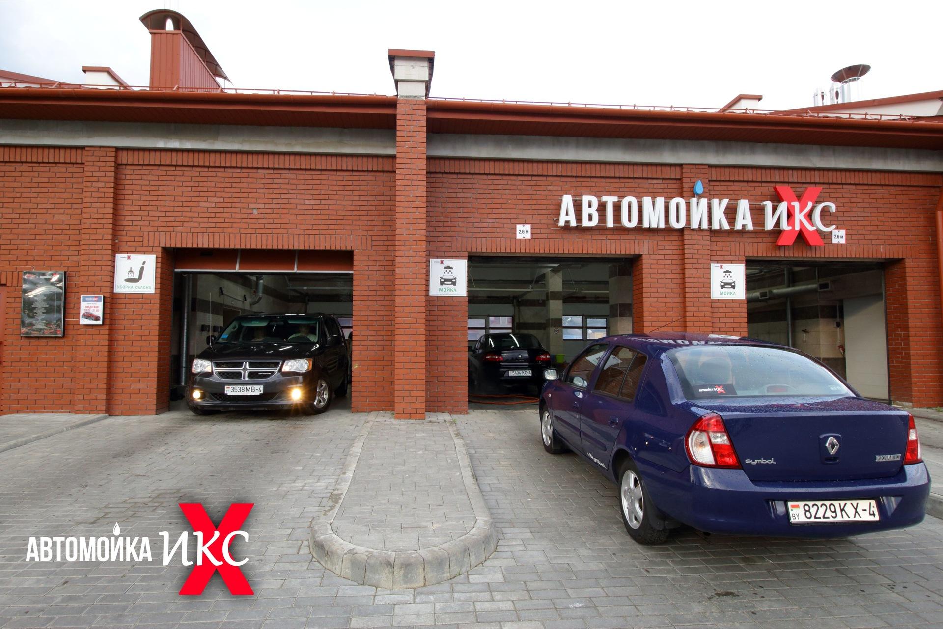 Автомойки в Гродно