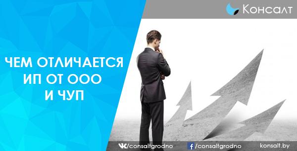 Как открыть ип фрилансеру в беларуси заказать сайт фрилансеру