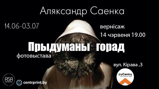 Аляксандр Саенка «Прыдуманы горад»